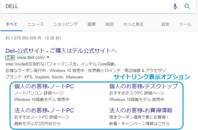 画像:DELLの広告表示オプション使用例