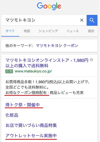 画像:広告文でプロモーションテキストを記載する例
