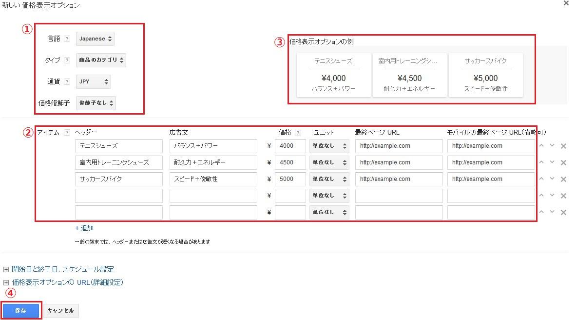価格表示オプション設定方法2