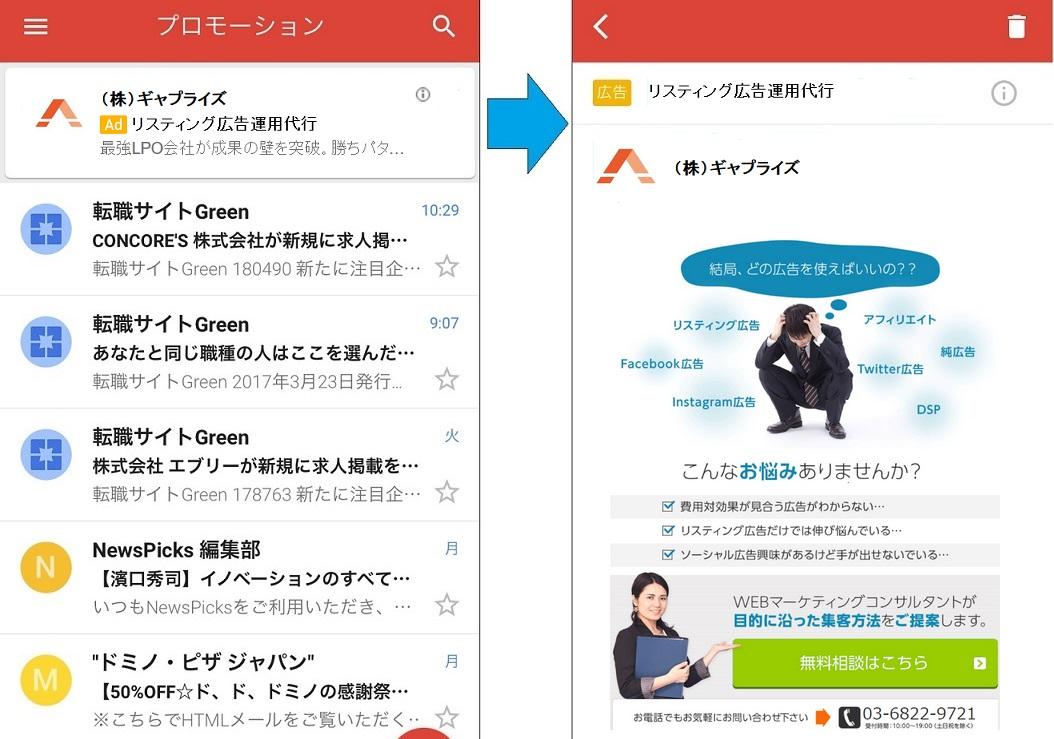 Gmail広告 表示例