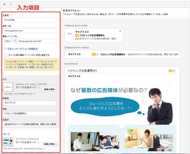 Gmail広告設定画面