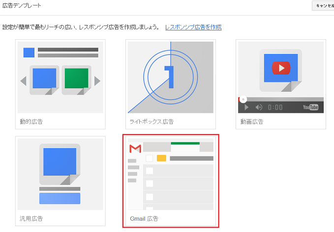 Gmail広告設定方法3