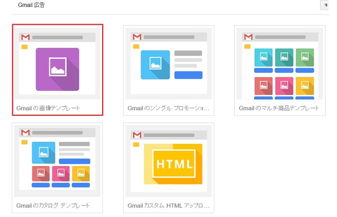Gmail広告設定方法4