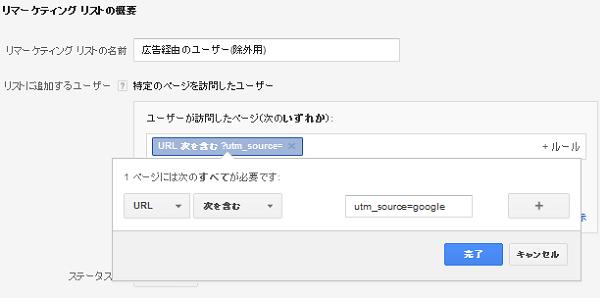 ※ AdWordsのパラメータ「utm_source=google」をリストの条件として設定した例