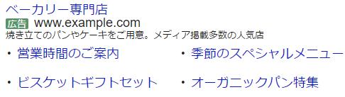 サイトリンク表示オプション例