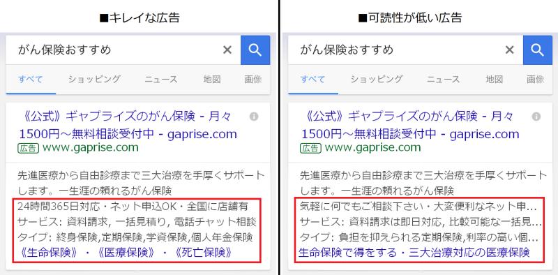 画像:広告表示オプション 左は事実情報の羅列、右は文章的に記述した見え方の比較
