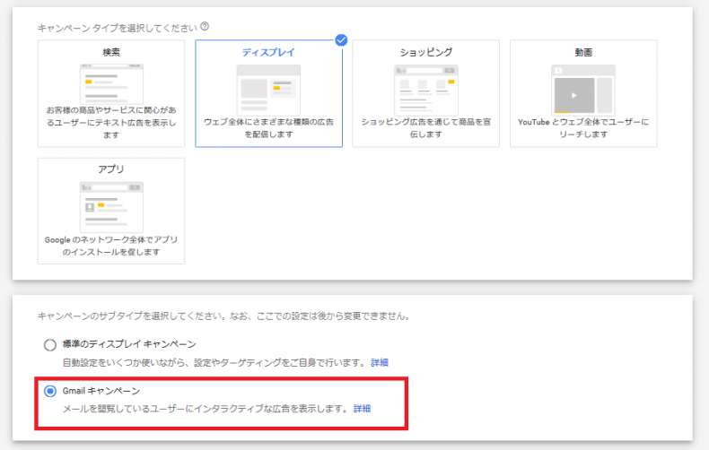 Gmail広告設定方法1