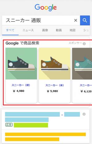 ■画像:ショッピング広告の配信イメージ 検索広告枠