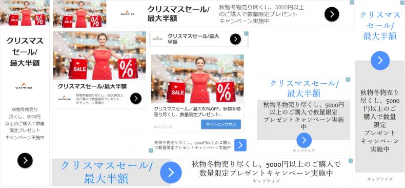 表示イメージ:GDNレスポンシブ広告の例