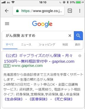 表示イメージ:Google検索広告(GS)の例