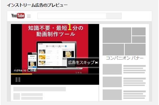 表示イメージ:YouTube動画広告の例