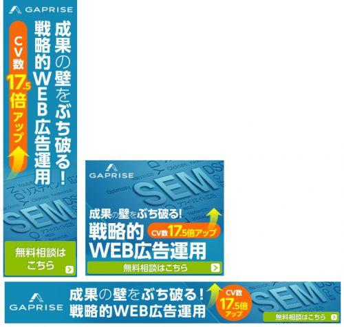 表示イメージ:GDNバナー広告の例(3サイズ)